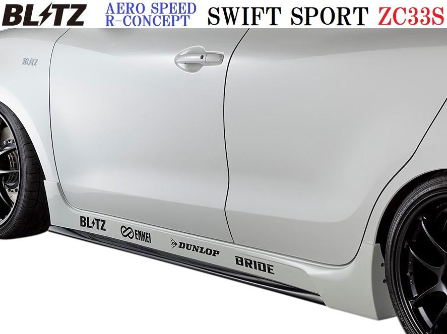 【M's】スズキ スイフトスポーツ ZC33S(2017/09-)BLITZ AERO SPEED サイドスポイラー(左右)//FRP ブリッツ エアロスピード R-Concept エアロ パーツ エアロパーツ サイドステップ サイドスカート SUZUKI SWIFT SPORT スイフト K14C 社外品 未塗装 受注生産品 60269