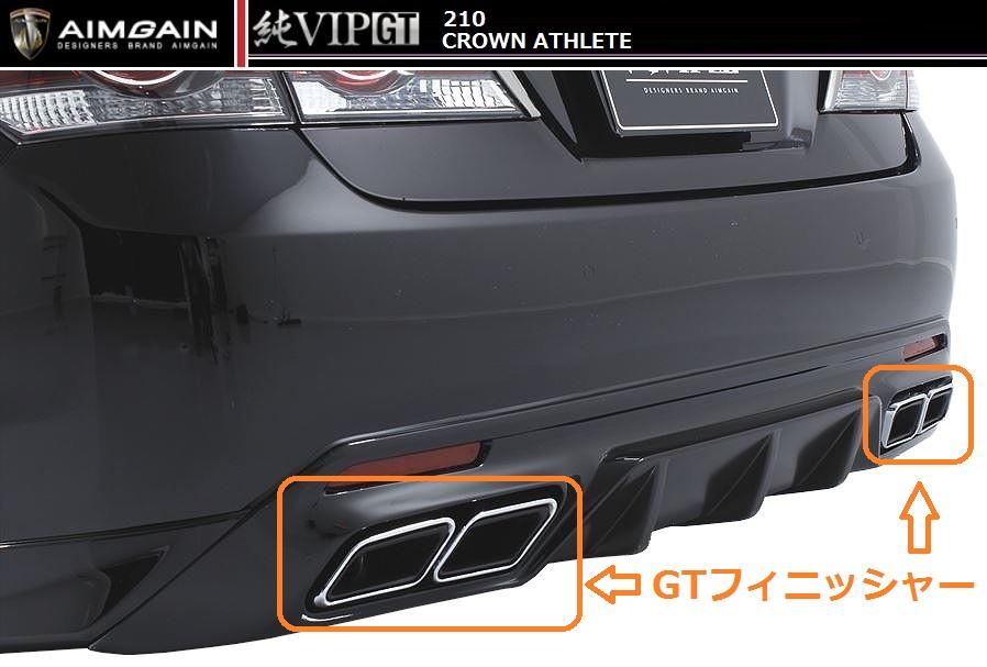 【M's】クラウン アスリート 210 後期(H27.10-)エアロ専用 GT フィニッシャー / AIMGAIN/エイムゲイン // トヨタ TOYOTA CROWN ATHLETE 210 / 純VIP GT