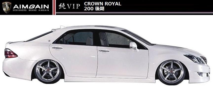 【M's】クラウン ロイヤル 200 後期(H22.2-H24.11)サイド ステップ / AIMGAIN エアロ // トヨタ TOYOTA CROWN ROYAL GRS / 純VIP SIDE STEP