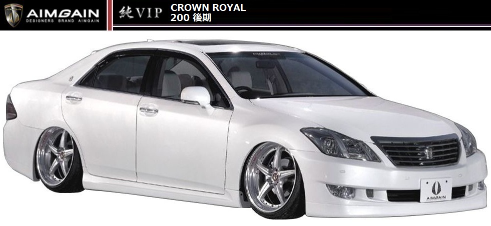 【M's】クラウン ロイヤル 200 後期(H22.2-H24.11)フル エアロ 3点 セット / AIMGAIN // フロント & リア バンパー / サイド ステップ / トヨタ TOYOTA CROWN ROYAL GRS / 純VIP FULL KIT