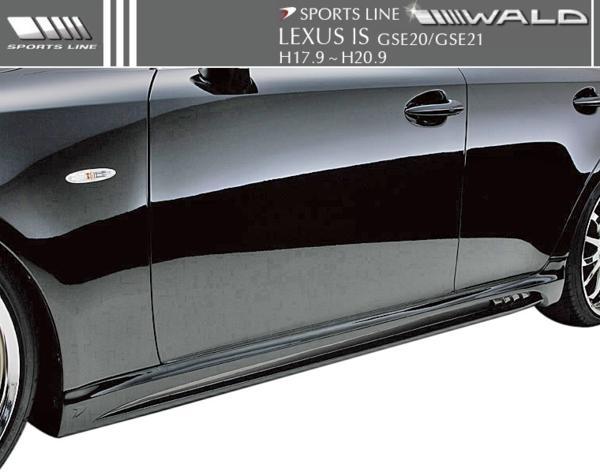 【M's】LEXUS IS 前期 GSE20/21 (H17.9-H20.9) IS250 IS350 WALD SPORTS-LINE サイドステップ 左右 // TOYOTA レクサス アイエス FRP 未塗装 受注 バンパー スポイラー 高品質 エムズ 大人気 新品