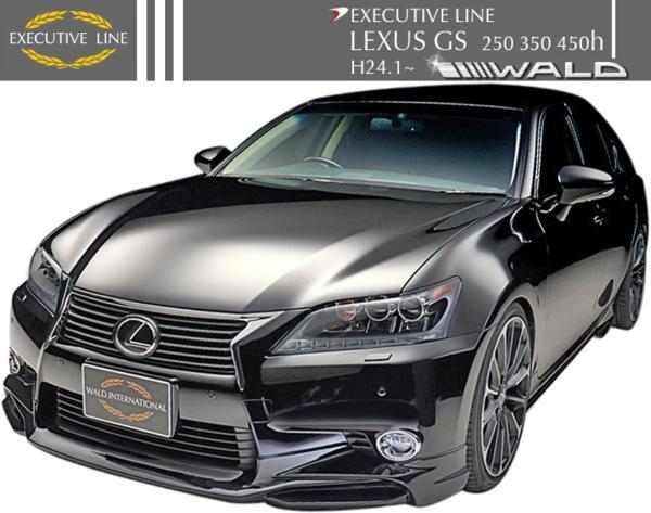 M's LEXUS GS GWL10 24y.1- GS450h WALD Executive Line フルエアロ 3点 レクサス 店内全品対象 リアスカート ABS ライン フロントスポイラー エグゼクティブ リヤ サイドステップ バンパー ヴァルド 高品質 新品 未塗装 数量限定