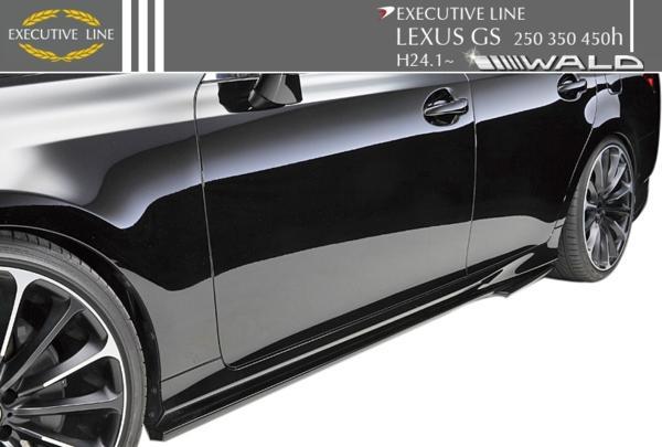 【M's】LEXUS GS250 GS350(GRL)WALD Executive Line サイドステップ // レクサス ヴァルド エグゼクティブ ライン スポイラー バンパー ABS 未塗装 バルド EXECUTIVE 受注 高品質 新品