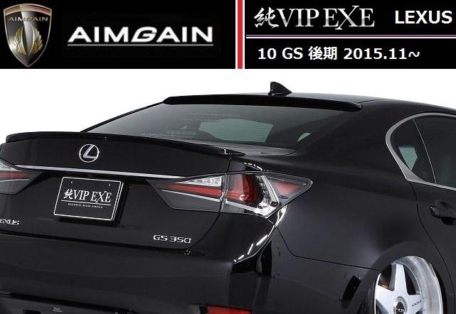 【M's】LEXUS GS 10 後期(H27.11-)ルーフ スポイラー FRP / AIMGAIN エアロ // レクサス 250 350 300h 450h / 純VIP EXE roof spoiler