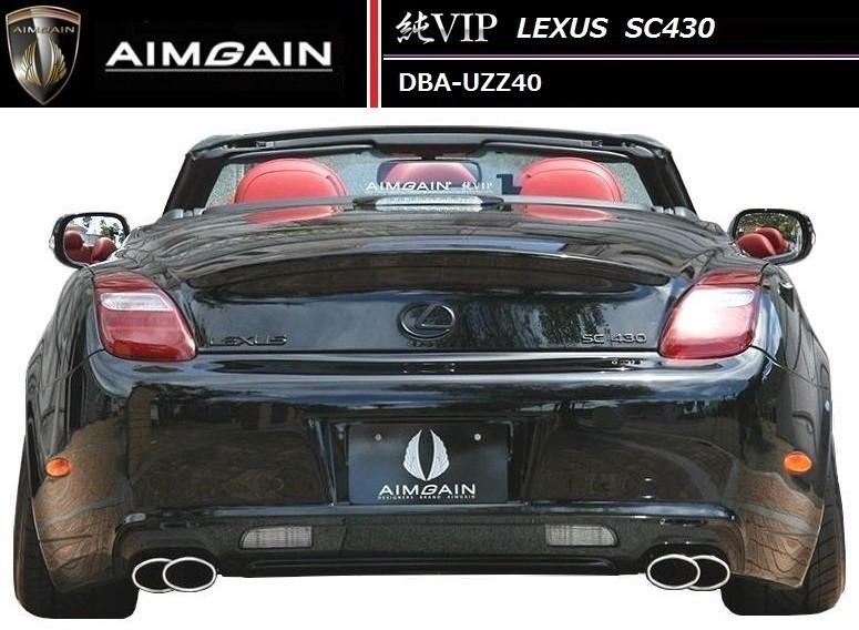 【M's】レクサス SC430 リア バンパー / AIMGAIN/エイムゲイン エアロ // LEXUS DBA-UZZ40 / 純VIP rear bumper