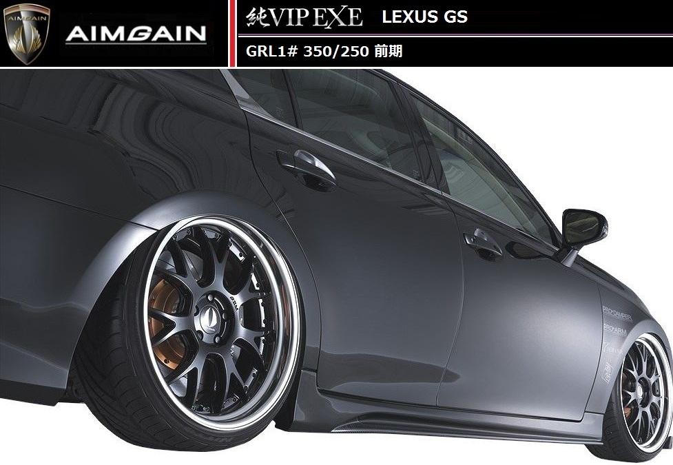 【M's】LEXUS GS 10 系 前期(H24.1-H27.10)サイド ステップ カーボン+FRP / AIMGAIN エアロ // レクサス GS 250 350 450h / 純VIP EXE side step