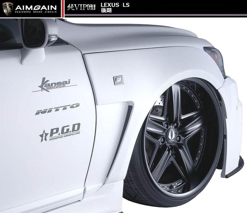 【M's】LEXUS LS 460 600h F SPORT 後期(H24.10-)フロント オーバー フェンダー 30mmワイド / AIMGAIN/エイムゲイン エアロ // レクサス / 純VIP GT FRONT OVER FENDER
