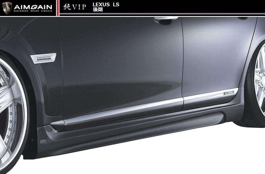 【M's】LEXUS LS 後期(H24.10-)サイド ステップ(左右)/ AIMGAIN/エイムゲイン エアロ // レクサス 460 600h 600hL / 純VIP SIDE STEP