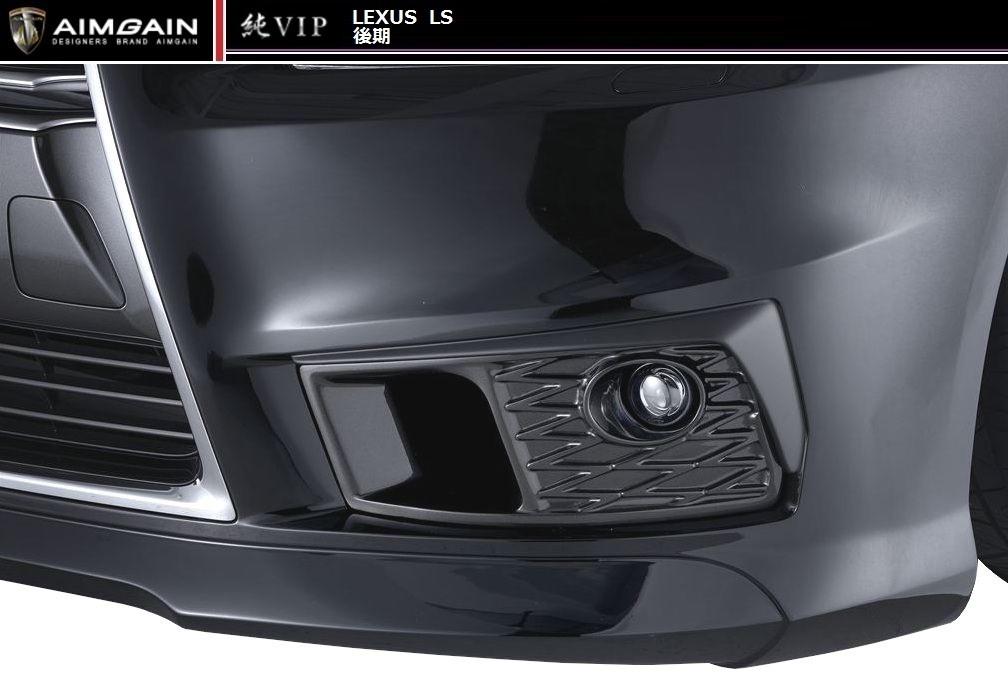 【M's】LEXUS LS 後期(H24.10-)フォグランプ インサートキット / AIMGAIN/エイムゲイン エアロ専用 // レクサス 460 600h 600hL / 純VIP FOG LAMP INSERT KIT