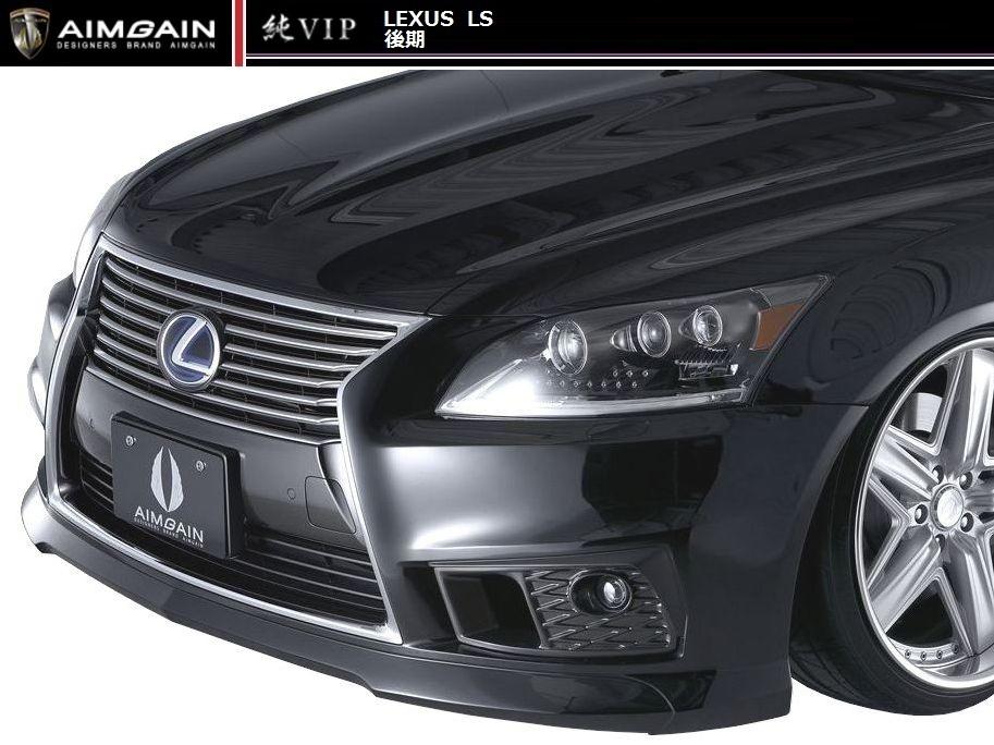【M's】LEXUS LS 後期(H24.10-)フロント バンパー / AIMGAIN/エイムゲイン エアロ // レクサス 460 600h 600hL / 純VIP FRONT BUMPER