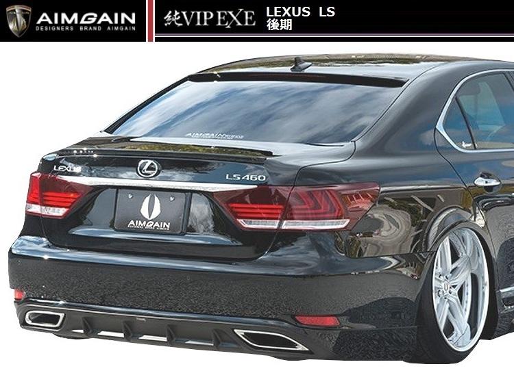 【M's】LEXUS LS 460 600h 後期(H24.10-)リア ハーフ スポイラー / AIMGAIN/エイムゲイン エアロ // レクサス / 純VIP EXE REAR HALF SPOILER