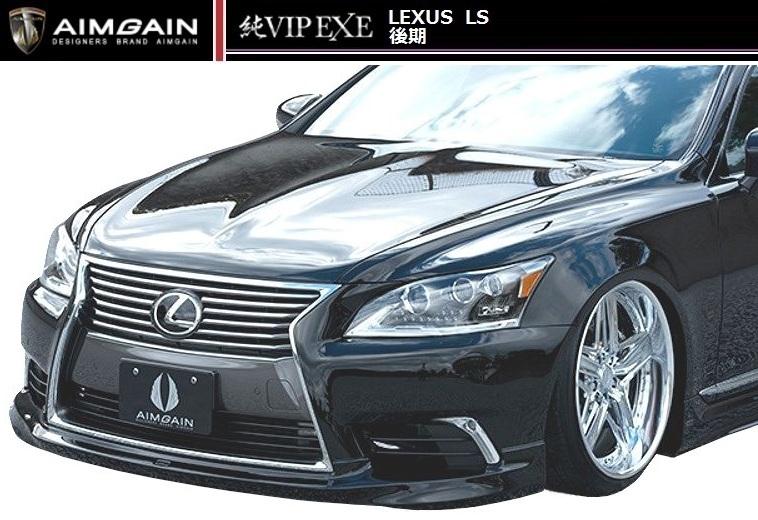 【M's】LEXUS LS 460 600h 後期(H24.10-)フロント ハーフ スポイラー / AIMGAIN/エイムゲイン エアロ // レクサス / 純VIP EXE FRONT HALF SPOILER