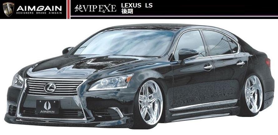 【M's】LEXUS LS 460 600h 後期(H24.10-)エアロ 3点 セット / AIMGAIN // フロント ハーフ スポイラー / サイド ステップ / リア ハーフ スポイラー / レクサス / 純VIP EXE FULL KIT(3 SET)