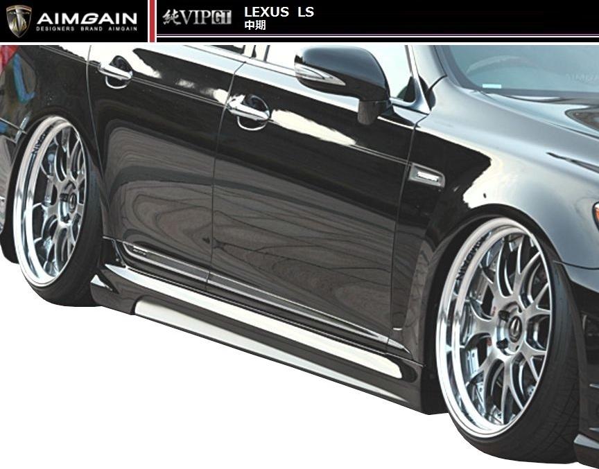 【M's】LEXUS LS 600h 中期(H21.11-H24.9)サイド ステップ / AIMGAIN/エイムゲイン エアロ // レクサス UVF45 UVF46 / 純VIP GT SIDE STEP