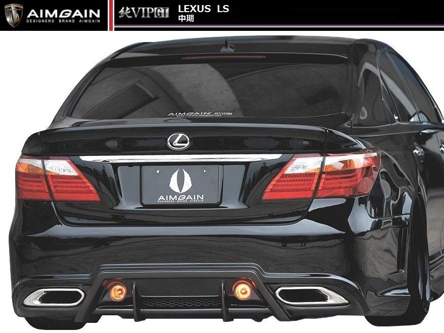 【M's】LEXUS LS 600h 中期(H21.11-H24.9)リア バンパー(バックフォグ付属)/ AIMGAIN/エイムゲイン エアロ // レクサス UVF45 UVF46 / 純VIP GT REAR BUMPER
