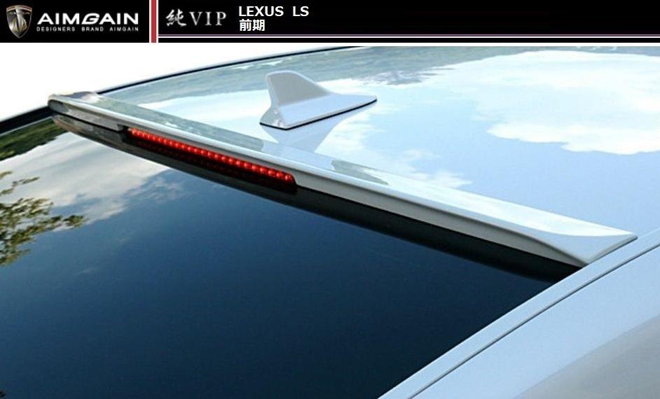 【M's】LEXUS LS 前期(H18.9-H21.10)ルーフ スポイラー / AIMGAIN/エイムゲイン エアロ // レクサス 460 460L 600h 600hL / 純VIP ROOF SPOILER