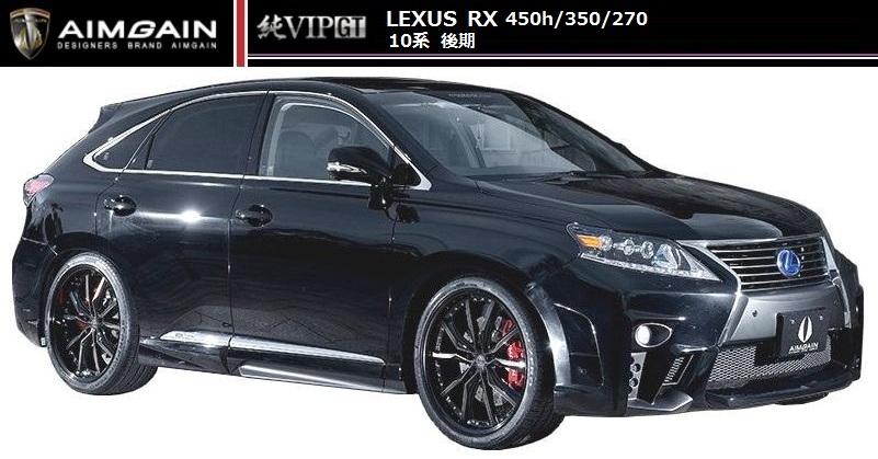 【M's】LEXUS RX 10 後期(H24.4-H27.9)エアロ 3点 セット / 450h/350/270 / AIMGAIN/エイムゲイン // フロント バンパー / サイド ステップ / リア バンパー / レクサス / 純VIP GT FULL KIT
