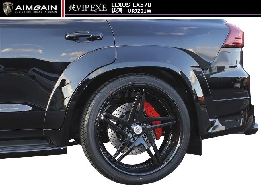 【M's】LEXUS LX 570(H27.9-)リア ワイド フェンダー / AIMGAIN/エイムゲイン エアロ // レクサス / 純VIP EXE REAR WIDE FENDER