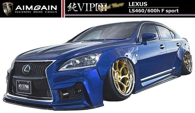 【M's】LEXUS LS 460 600h F SPORT 後期(H24.10-)フル エアロ 8点 セット / AIMGAIN // レクサス / 純VIP GT type2 パーフェクト ボディ キット