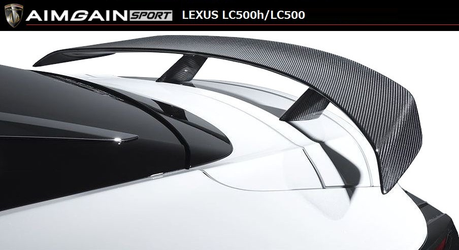 レクサス LC 500h 500 GT ウイング FRP AIMGAIN エイムゲイン SPORT エアロ LEXUS GWZ100 URZ100 REAR WING