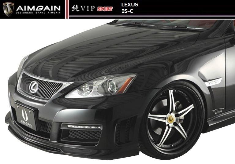 【M's】LEXUS IS コンバーチブル フロント バンパー LED付 前期・後期 / AIMGAIN/エイムゲイン エアロ // レクサス IS 250C 350C / GSE 20 21 / 純VIP SPORT