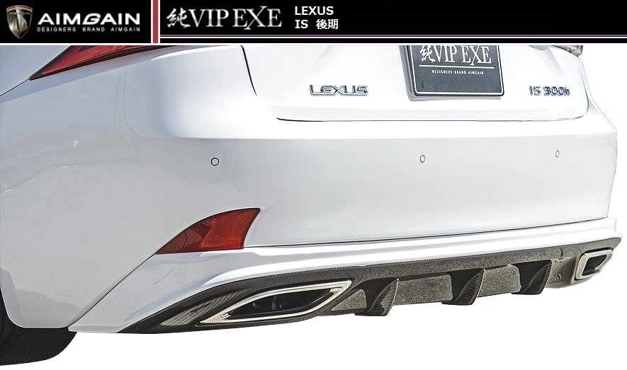 LEXUS IS 30 後期(H28.10-)リア アンダー スポイラー タイプ1 カーボン+FRP AIMGAIN エイムゲイン エアロ / レクサス IS 350 300h 200t F SPORT version L
