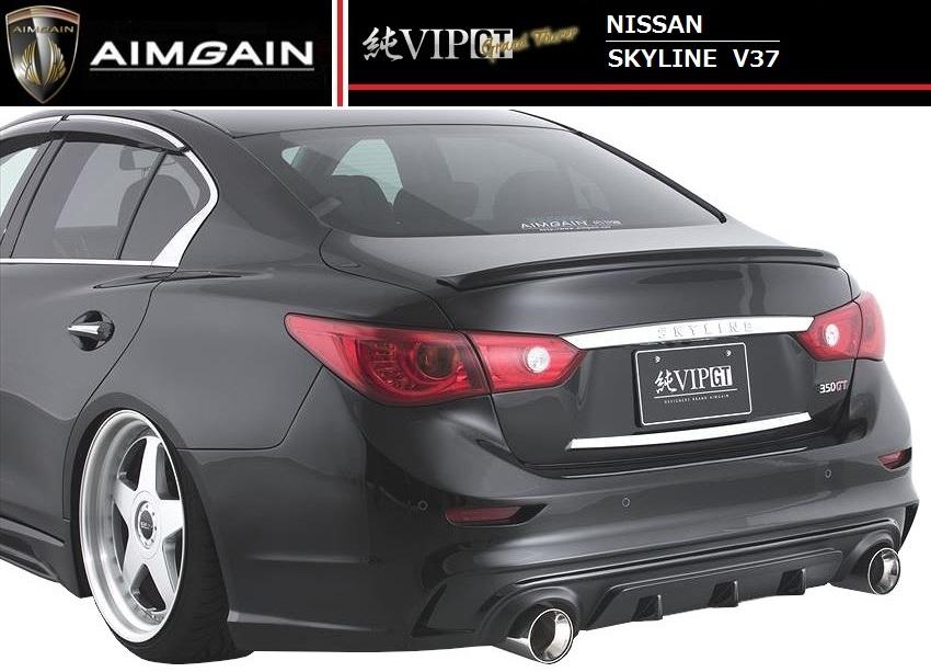 日産 スカイライン V37 トランク スポイラー AIMGAIN エイムゲイン エアロ NISSAN SKYLINE TRUNK SPOILER 純VIP GT