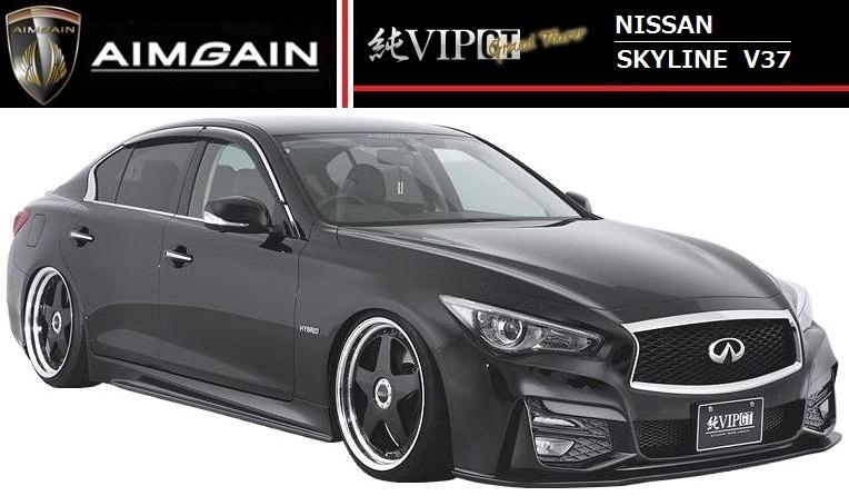 日産 スカイライン V37 フル エアロ 3点 セット AIMGAIN エイムゲイン NISSAN SKYLINE FULL KIT 純VIP GT フロント サイド リア