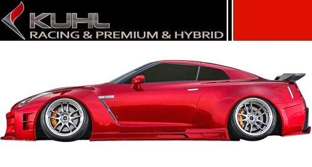 【M's】 日産 GT-R R35 ワイドボディ Ver.1 サイドステップディフューザー KUHL RACING //クール レーシング エアロ ワイドボディ専用 NISSAN 新品