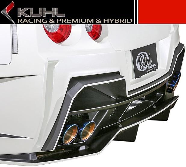 【M's】日産 GT-R R35 KUHL RACING 製 Ver.1 リアバンパーダクトディフューザー //クール レーシング エアロ R スポイラー NISSAN 新品