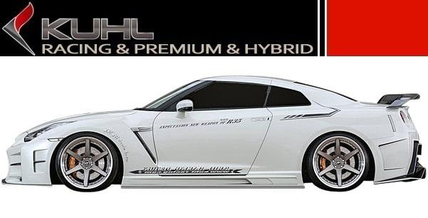 【M's】日産 GT-R R35 KUHL RACING 製 Ver.1 サイドステップ //クール レーシング エアロ ボディキット サイド S スポイラー NISSAN 新品