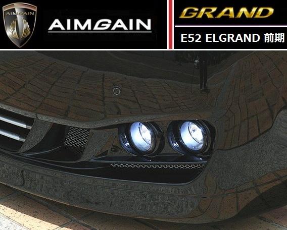 【M's】エルグランド E52 前期 エイムゲイン エアロ専用 フォグランプ type EL / AIMGAIN GRAND // 日産 NISSAN ELGRAND / FOG LAMP