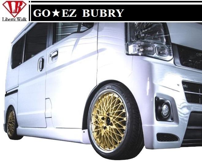 【M's】エブリィ DA17 バン・ワゴン サイド ステップ / GO EZ BUBRY エアロ/Liberty Walk // スズキ SUZUKI EVRY エブリイ エブリー
