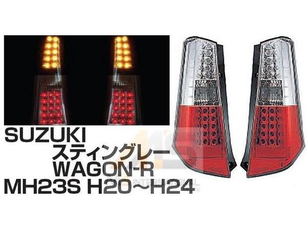 【M's】SUZUKI ワゴンR/スティングレー MH23S (H20~H24) LEDテールレンズ (クリア/レッド)
