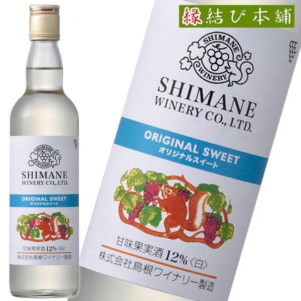 島根県産ぶどうを使用し甘口に仕上げたスイート白ワイン 直営限定アウトレット ワイン 白 甘口 送料無料 12% 島根ワイナリー 白ワイン 550ml×12本 オリジナルスイート ランキングTOP10
