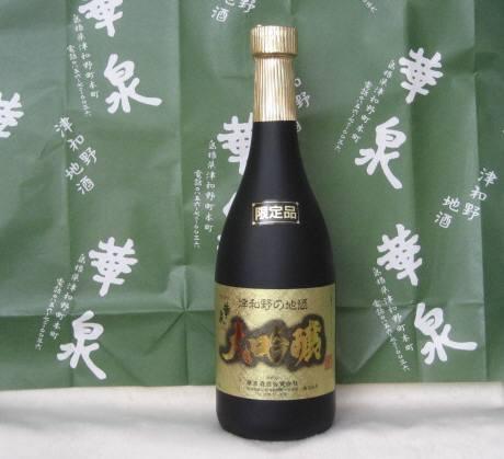 【送料無料】華泉酒造 島根の日本酒 津和野の銘酒 大吟醸華泉 300ml×6本