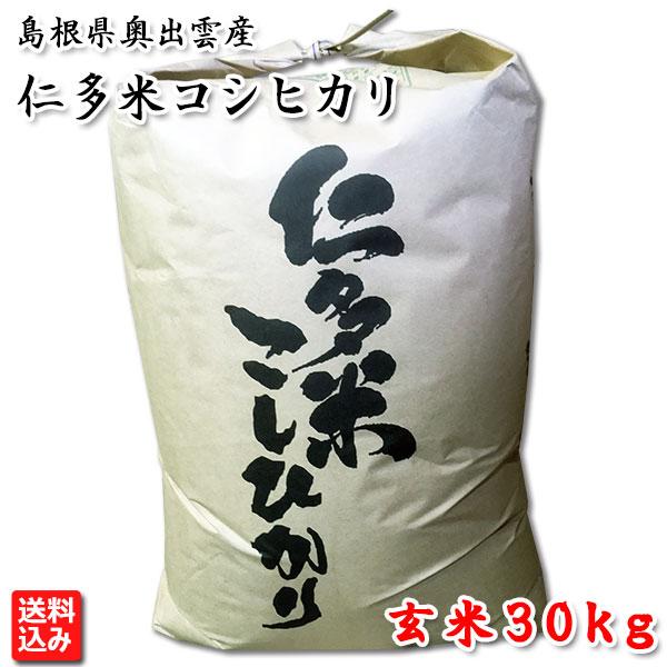 【スーパーセール10%OFF】【送料無料】 仁多米コシヒカリ 玄米 30kg(数量限定令和元年産 お米)