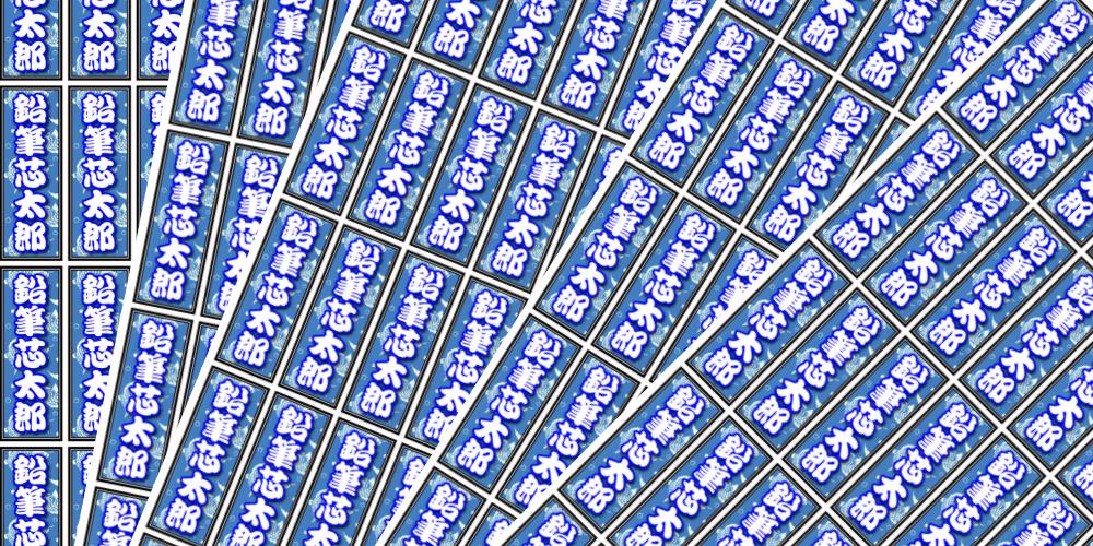 【送料無料 屋外仕様 お買い得】「千社札 小サイズのみ!720枚」(お名前シール)ステッカータイプ (見本例写真 背景B鯉 勘亭流)お客様へプレゼントに!日本のデザイン 和風ネームシール 個人のPR用品 アイデンティティー
