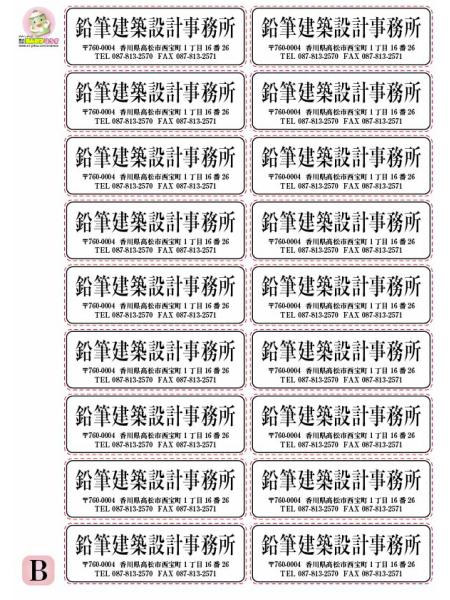 会社の記念日 お祝いに 簡単に剥がせて綺麗に貼れる 超大サイズのみのシールステッカータイプ 企業名 貼り方色々 贈与 防水 シール オーダー 送料無料 ラミネート加工 社名シール B-18 企業 2020秋冬新作 お名前シール 防水シール グループ名 大セット 名入れシール ネームラベル シンプル 大きめ オリジナルシール ショップ名 イラスト無し