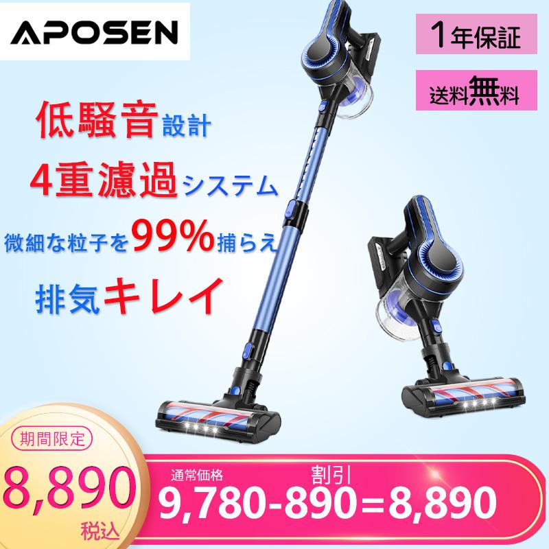 掃除 Aposen 機 コードレス
