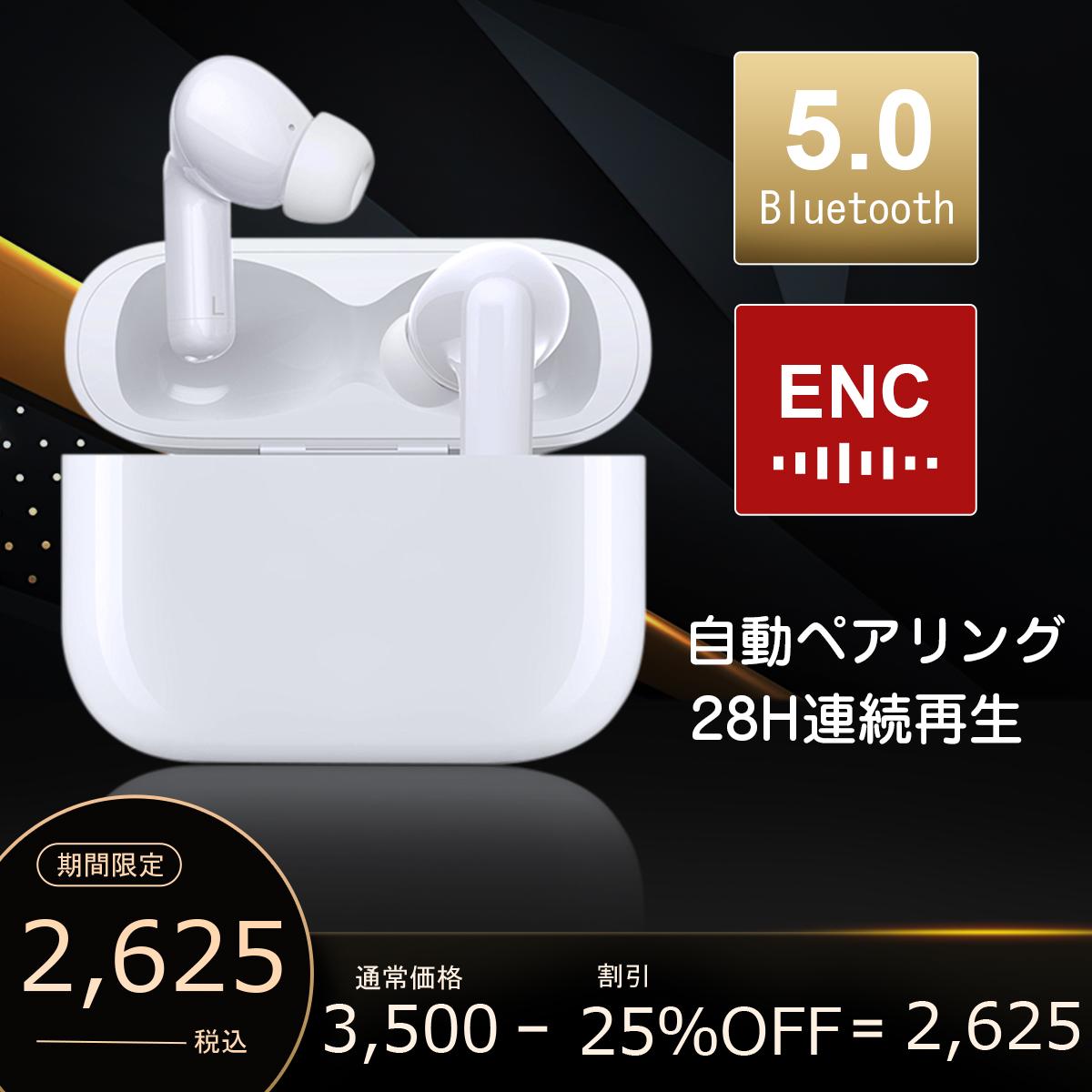 一年保証 送料無料 自動接続 長時間使用 疲れにくい 箱収納自動充電 25%OFFクーポン配布中 ワイヤレスイヤホン Bluetoothイヤホン 実物 ブルートゥースイヤホン Bluetooth 5.0 自動ペアリング 左右分離型 28時間連続再生 内蔵マイク付き Letsfit 両耳対応 iPhone 業界No.1 Hi-Fi高音質 Android適用 タッチ式 iOS ヘッドホン 充電ケース 片耳