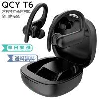 QCY T6 ワイヤレスイヤホン 品質保証 外音取り込み 耳 かけ 完全 ワイヤレス 並行輸入品 ブルートゥース ヘッドホン イヤホン 誕生日プレゼント bluetooth 耳掛け 送料無料