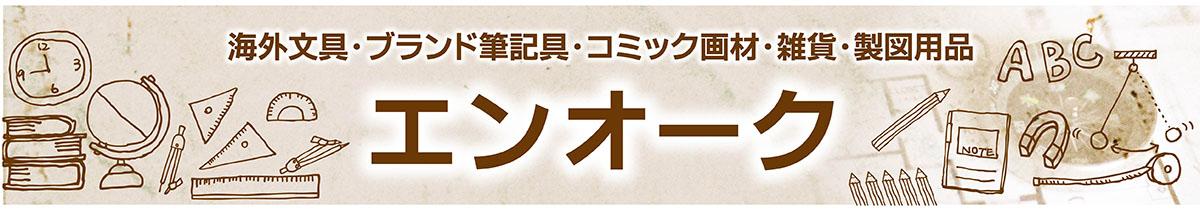 エンオーク:文具・アート画材・コミック用品・製図用品等が税抜5,000円で送料無料!