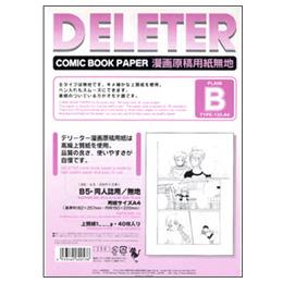 【2冊までメール便での発送可能】 デリーター漫画原稿用紙は高級上質紙を使用。品質の良さ、使いやすさが自慢です。 【2点までメール便可】 デリーター 漫画原稿用紙 A4判 B5サイズ同人誌用 無地B (135kg/40枚入) 201-1006