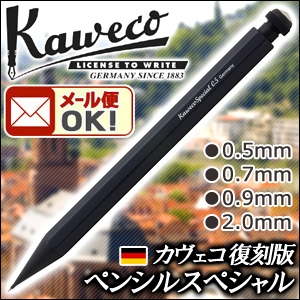 カヴェコペンシルスペシャルブラック(0.5mm,0.7mm,0.9mm,2.0mm)
