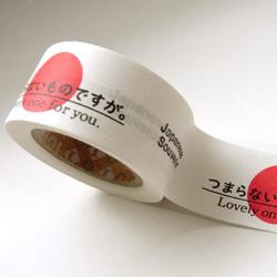 貼るだけで日本の心を込めたかわいいメッセージに 「貼ったり、はがしたり自在」「文字が書ける」カラフルなマスキングテープ 10点までメール便可 おこころテープ「つまらないものですが。」 (MTOKOKO1)1巻 25mm×10m 【mt okokoro tape】【mtマスキングテープ】【メッセージ入りテープ】【日の丸】