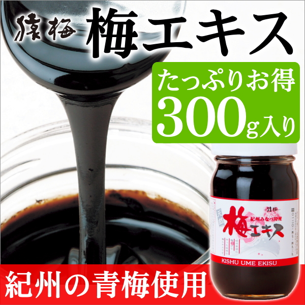 Ume (Japanese plum) mixing of 300 g [NHK queuger] [pure 100% plum extract]