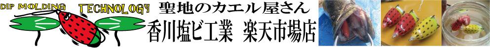 香川塩ビ工業 楽天市場店:部品他