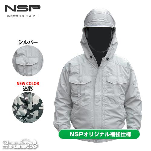 NSP 空調服 チタンフード付 バッテリーセット 迷彩 5Lサイズ