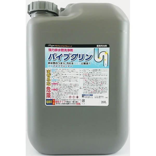 【送料無料】ラグロン 強力排水管洗浄液 パイプクリン 20L